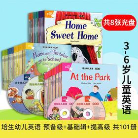 海豚传媒 培生幼儿英语预备级基础级提高级全套101册 培生儿童英语分级阅读 3-6岁幼儿英语启蒙教材有声绘本