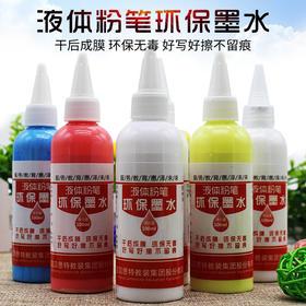 蓝贝思特教学液体粉笔墨水 环保无毒无尘绿板黑板液态粉笔补充液-864797
