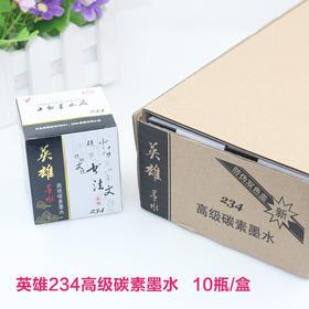英雄碳素墨水 上海钢笔墨水55ML高级碳素环保墨水234墨水-864780