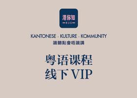 港你知线下VIP定制课程上海港式粤语培训VIP教学50小时