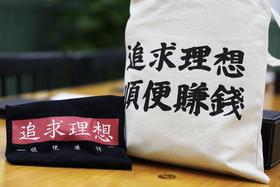 风马牛定制T恤+帆布包套餐