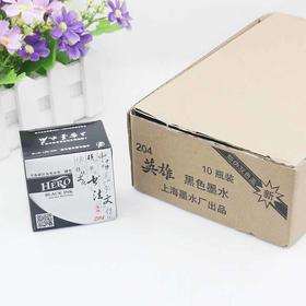 英雄墨水 上海钢笔墨水 55m环保墨水 204黑色墨水正品-864778