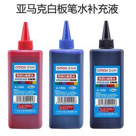 白板笔墨水 亚马克白板水 无刺激性气味环保易擦白板笔专用墨水-864782