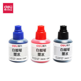得力S630 可擦白板笔墨水 白板笔补充液 水性笔补充液红蓝黑三色-864796