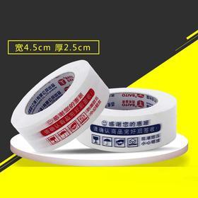 快递封箱警示语打包胶带 透明米黄色胶布封口印字胶带纸-864774
