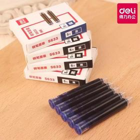 得力s633钢笔墨囊水笔囊墨胆 黑色/蓝色可替换墨水钢笔替芯5支装-864792
