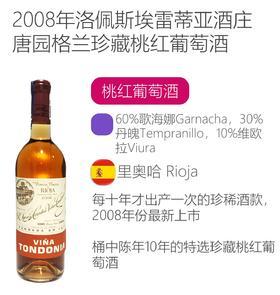 2008年洛佩斯埃雷蒂亚酒庄唐园格兰珍藏桃红葡萄酒 R. López de Heredia Vina Tondonia Rosado Gran Reserva 2008