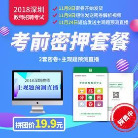 2018下半年深圳教师密卷(2套试卷+解析+主观题预测),限售2000份