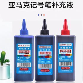 记号笔墨水 亚马克大头笔补充液双头箱头笔快递笔水 油性500毫升-864781