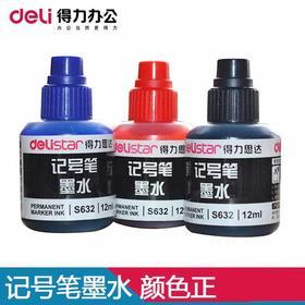 得力思达S632油性记号笔墨水12ml 大头笔补充液 记号笔墨水-864793