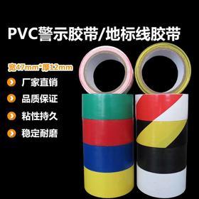 警示胶带黑黄 pvc地标线胶带贴地斑马胶带-864772
