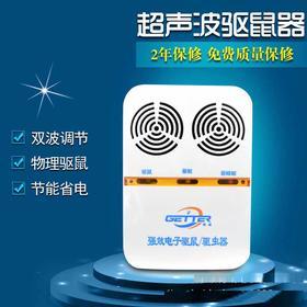 驱鼠器双喇叭120度强效超声波电子驱鼠器驱蚊器-864747