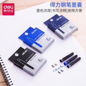 得力钢笔墨囊S641钢笔补充液黑色可替换墨水 钢笔墨胆替芯6支装-864789
