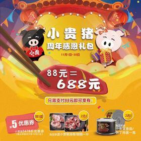 【海宁购·寻美食】小贵猪大礼包,下单88元礼券即可享价值688元礼包