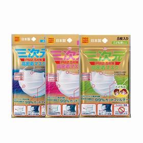 【保税仓发货】日本KOWA/三次元 三次元口罩 5枚 PM2.5 防尘抗菌防雾霾 蓝色男士&粉色女士&绿色儿童 家庭组合装 5枚*3