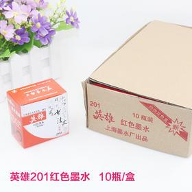 英雄墨水 上海钢笔墨水 55m环保墨水 201红 蓝 蓝黑三色-864779