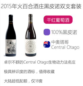 2015年火百合酒庄黑皮诺双支套装 Burn Cottage Vineyard Pinot Noir 2015/Moonlight Race Pinot Noir 2015
