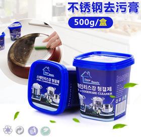 【两盒减十元】【升级款】韩国不锈钢清洁膏除锈除锅底烧痕清洁剂瓷砖去污清洗剂
