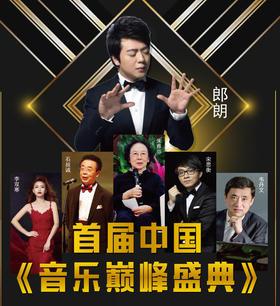 首届中国 《音乐巅峰盛典》-在线订票