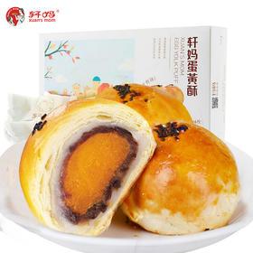 轩妈蛋黄酥 红豆味6枚/1盒尝鲜装  包邮