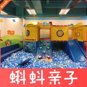 拼团!我19.9元拼了环宇城莫莉乐园一大一小亲子票,超好玩的室内主题儿童乐园!
