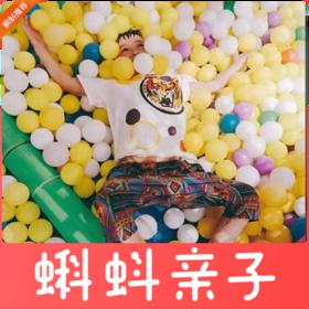 拼团!我9.9起拼了童梦乐园攀岩/探险乐园+绳网海洋球儿童单人票,让孩子更大胆!