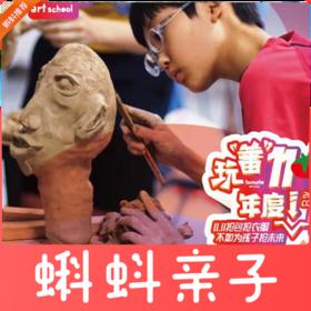 拼团!!我9.9元拼了蕃茄田艺术儿童艺术玩习课2课时(平面艺术或立体艺术二选一)+儿童马蹄画材1份,变身小小艺术家!