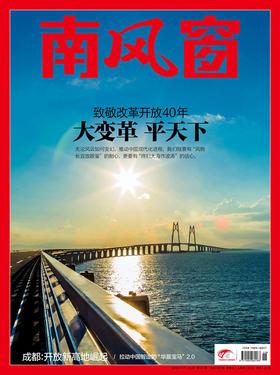 《南风窗》2018年第23期 致敬改革开放40年·大变革 平天下