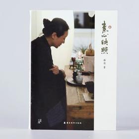 素心映照 | 潘蔚