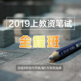 2019上半年教师资格笔试全程班