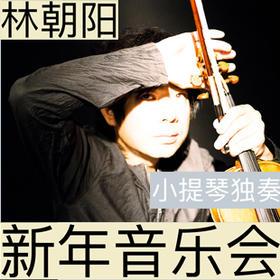 【杭州大剧院】12月27日林朝阳小提琴独奏 新年音乐会