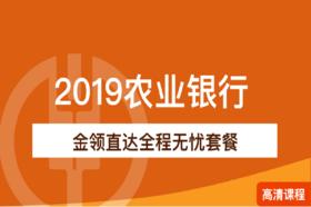 【2019年银行面试】金领直达全程无忧套餐(农行)