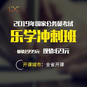 2019国家公务员考试乐学冲刺班【11.23日-26日】