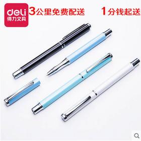 得力金属钢笔