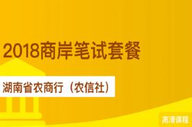 2018年湖南农商行(农信社)商岸课程笔试套餐