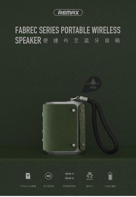 便携式布艺蓝牙音箱RB-M30