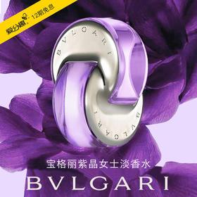 宝格丽 BVLGARI 紫晶女士淡香水