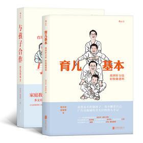【套装】育儿基本1+2( 育儿百科新生幼儿宝宝早教家庭教育)