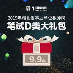 2019事业编教师岗大礼包