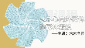 从中心向外延伸的花样编织