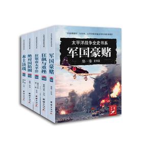 太平洋战史系列套装版(全五册)