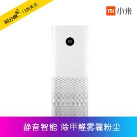 米家(MIJIA)空气净化器pro 静音智能除甲醛雾霾粉尘 PM2.5