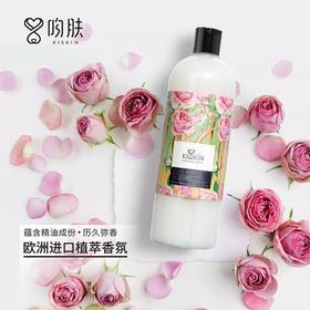 【走路都带香的洗衣液】吻肤Kiskin香氛洗衣液,蔷薇森林法式香氛高浓缩型,优惠组合装