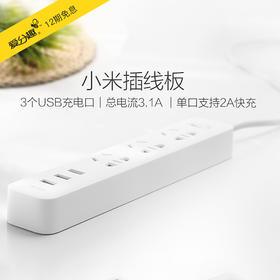 小米(MI)3USB接口+3孔位 2A快充 插线板/插排/插座 白色&黑色