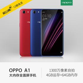 OPPO A1 全面屏拍照手机 4GB+64GB