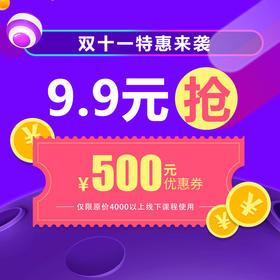500元重庆华图面授课程优惠券(通用)