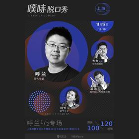 噗哧脱口秀|呼兰1/2专场(上海场)