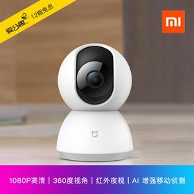 米家(MIJIA)智能摄像机 云台版 白色 1080P