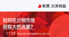 【天津商盟】如何在分销市场获取大把流量?