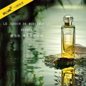 爱马仕李先生的花园淡香水